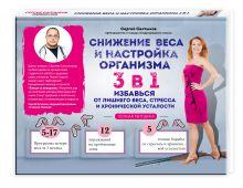 Салтыков С.В. - Снижение веса и настройка организма 3 в 1: полная методика обложка книги