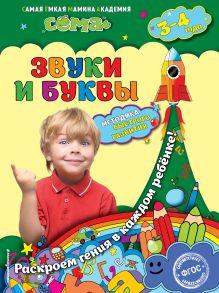 Иванова М.Н., Липина С.В. - Звуки и буквы: для детей 3-4 лет обложка книги