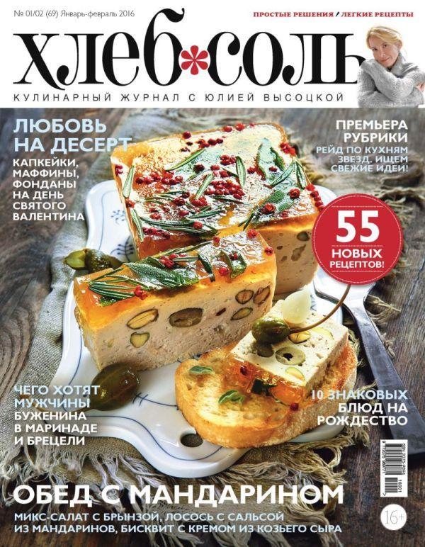 Журнал ХлебСоль № 1-2 январь-февраль 2016 г.