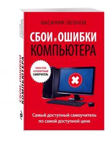 Леонов В. - Сбои и ошибки компьютера. Простой и понятный самоучитель. 2-е издание обложка книги