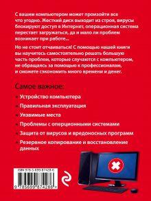 Обложка сзади Сбои и ошибки компьютера. Простой и понятный самоучитель. 2-е издание Василий Леонов