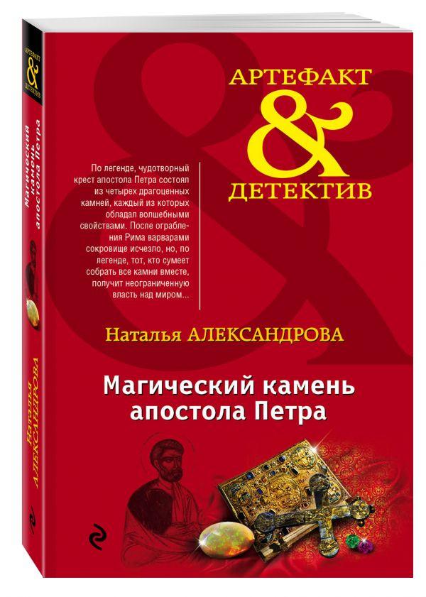 Магический камень апостола Петра Александрова Н.Н.