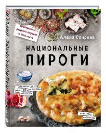 Спирина А.В. - Национальные пироги обложка книги