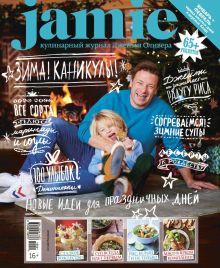Обложка Журнал Jamie Magazine № 1-2 январь-февраль 2016 г.