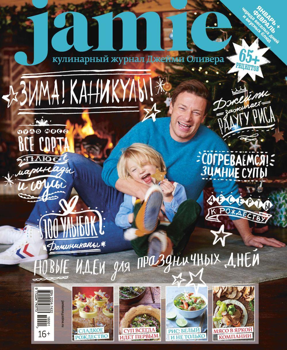 Журнал Jamie Magazine № 1-2 январь-февраль 2016 г. от book24.ru
