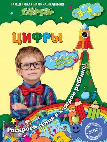 Красикова Н.В., Липина С.В. - Цифры: для детей 3-4 лет обложка книги