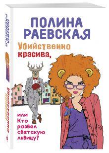 Раевская П. - Убийственно красива, или Кто развел светскую львицу обложка книги