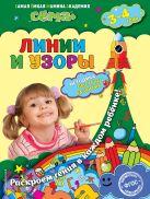 Линии и узоры: для детей 3-4 лет