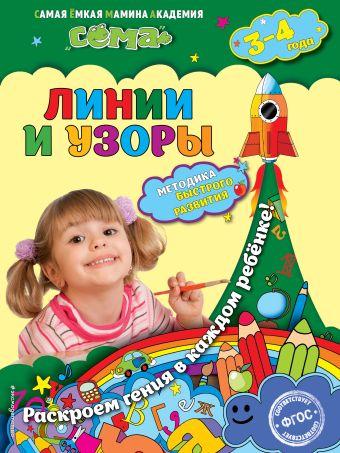 Линии и узоры: для детей 3-4 лет Иванова М.Н., Липина С.В.