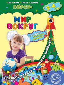 Мир вокруг: для детей 3-4 лет обложка книги
