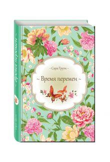 Груэн С. - Время перемен обложка книги