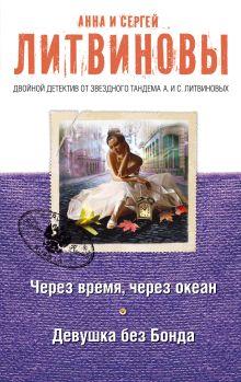 Литвинова А.В., Литвинов С.В. - Через время, через океан. Девушка без Бонда обложка книги