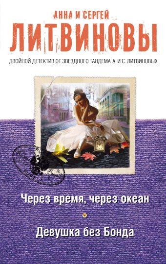 Через время, через океан. Девушка без Бонда Литвинова А.В., Литвинов С.В.
