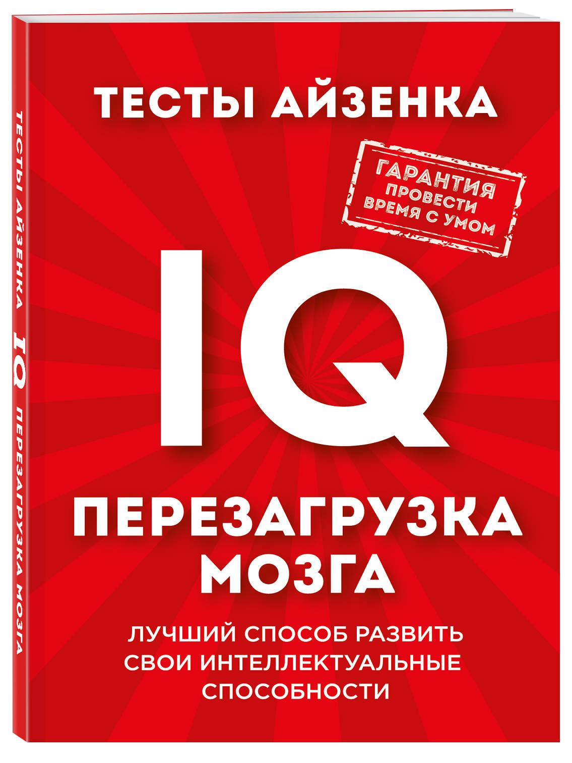 Тесты Айзенка. IQ. Перезагрузка мозга. Лучший способ развить свои интеллектуальные способности. ( Айзенк Г.  )