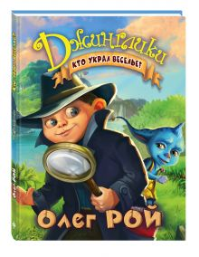 Рой О. - Кто украл веселье? обложка книги