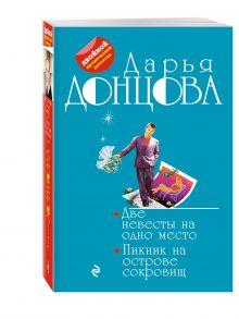 Донцова Д.А. - Две невесты на одно место. Пикник на острове сокровищ обложка книги