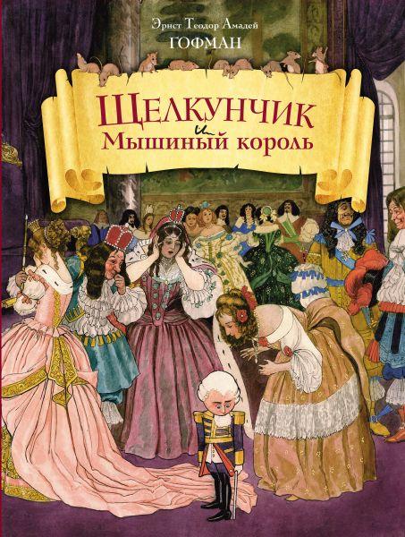 Щелкунчик и Мышиный король (ил. Берталя и Шайнера)