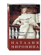 Свадебное платье мисс Холмс