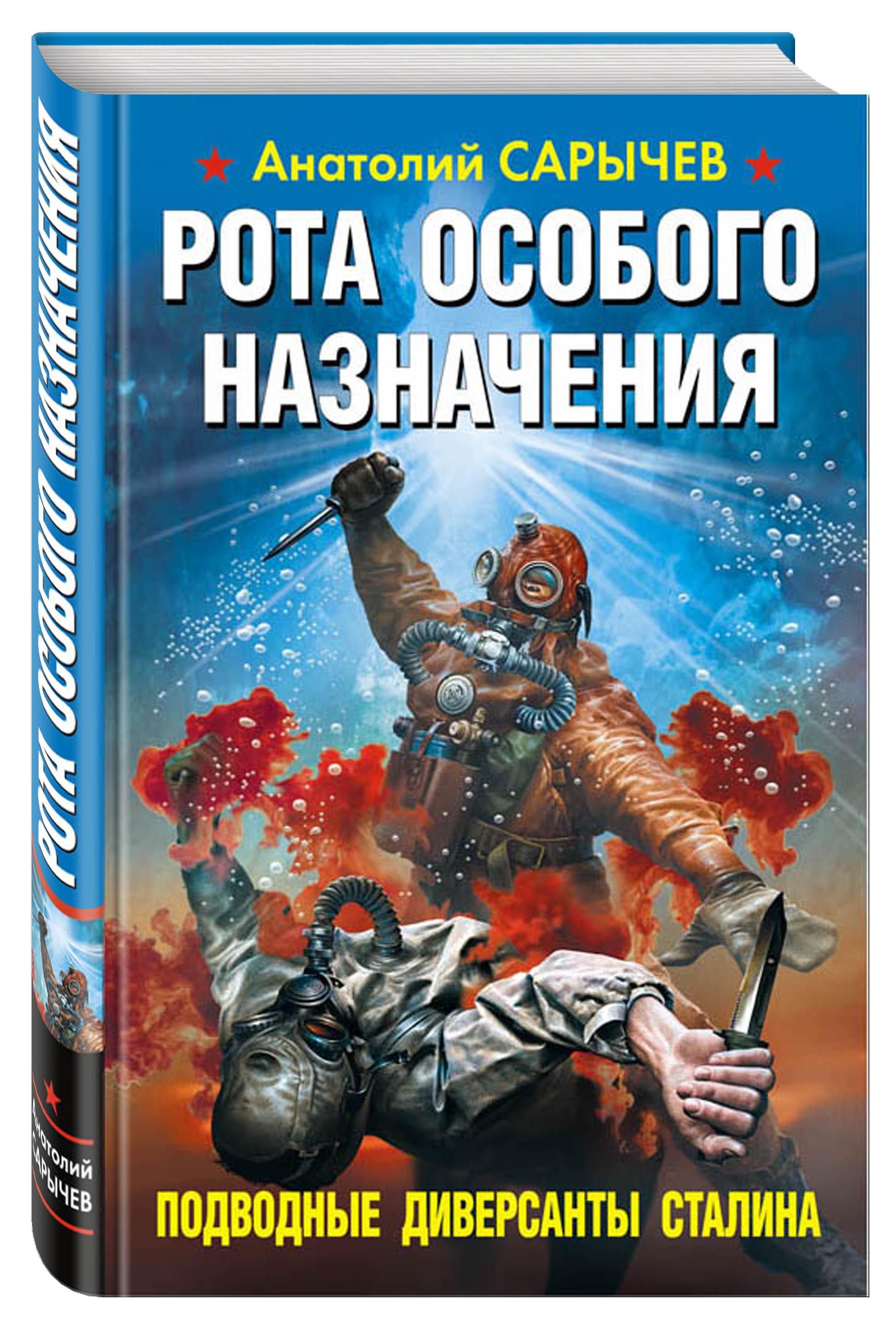 Рота особого назначения. Подводные диверсанты Сталина ( Сарычев А.Я.  )