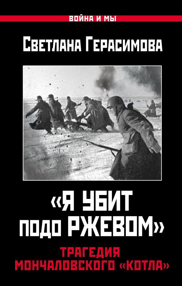 «Я убит подо Ржевом». Трагедия Мончаловского «котла»