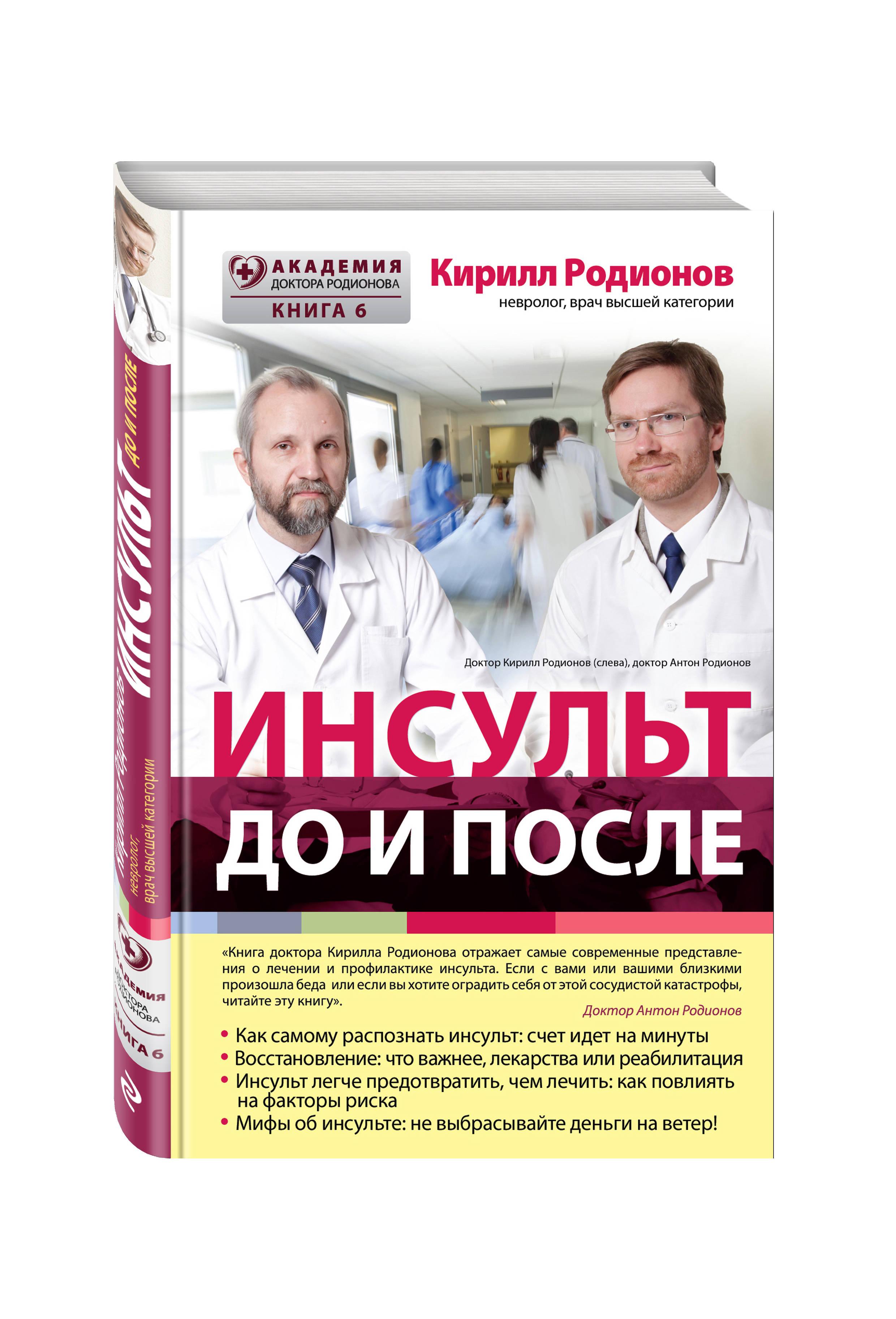 Инсульт: до и после ( Родионов Кирилл Владимирович  )