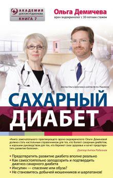 Обложка Сахарный диабет Ольга Демичева