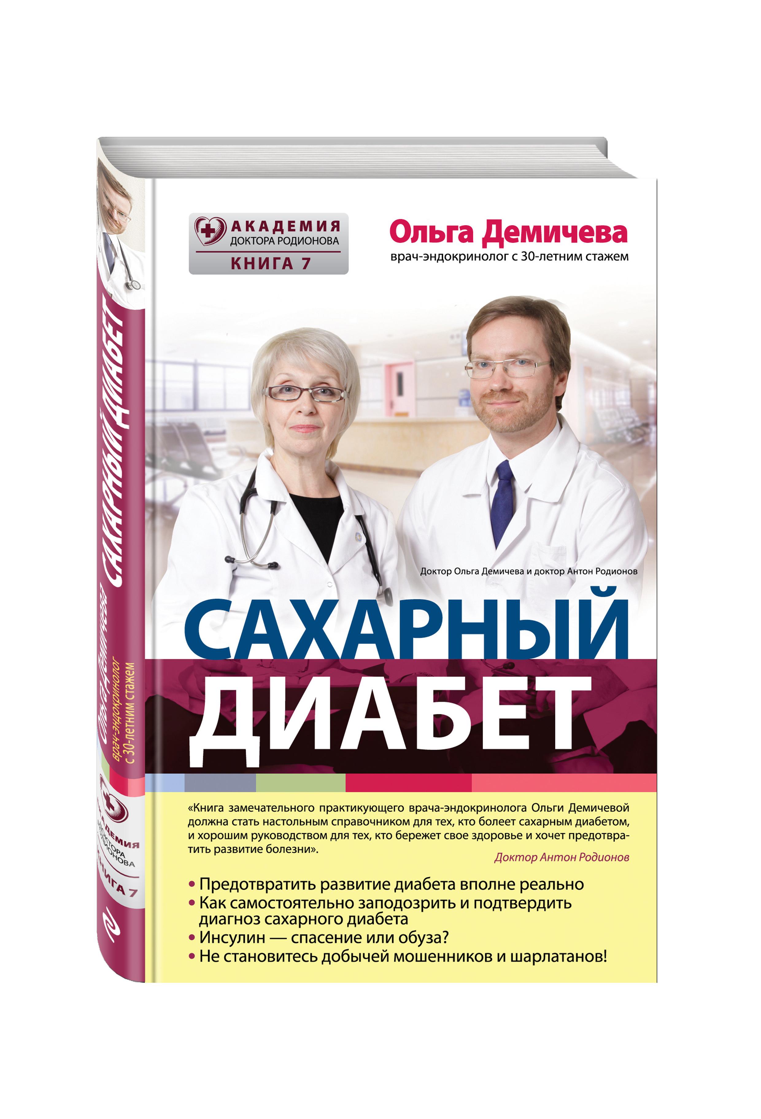 Сахарный диабет ( Демичева О.Ю.  )