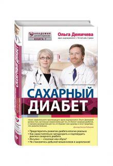 Демичева О.Ю. - Сахарный диабет обложка книги