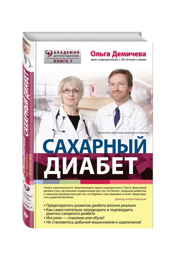 Сахарный диабет Демичева О.Ю.