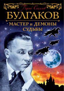 Обложка Булгаков. Мастер и демоны судьбы Борис Соколов