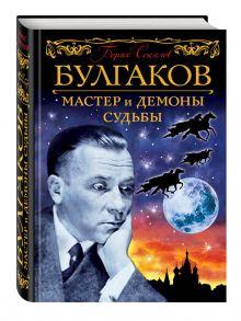 Соколов Б.В. - Булгаков. Мастер и демоны судьбы обложка книги