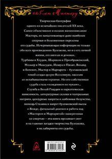 Обложка сзади Булгаков. Мастер и демоны судьбы Борис Соколов