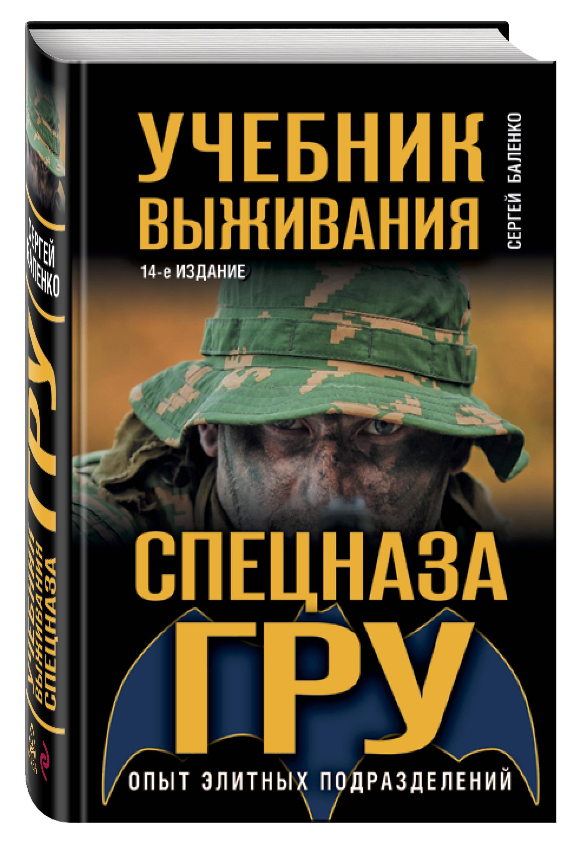 Учебник выживания спецназа ГРУ. Опыт элитных подразделений ( Баленко С.В.  )