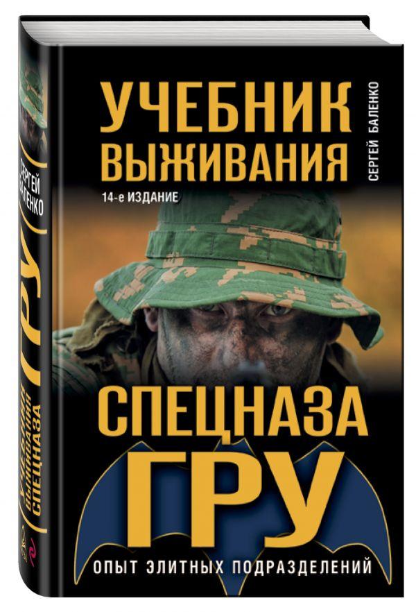 Учебник выживания спецназа ГРУ. Опыт элитных подразделений Баленко С.В.