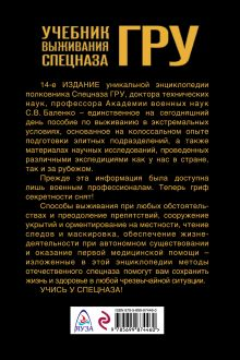 Обложка сзади Учебник выживания спецназа ГРУ. Опыт элитных подразделений Сергей Баленко