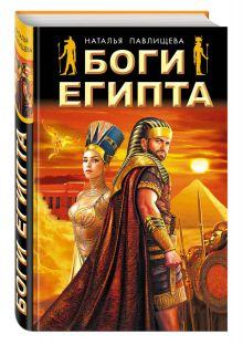 Боги Египта обложка книги