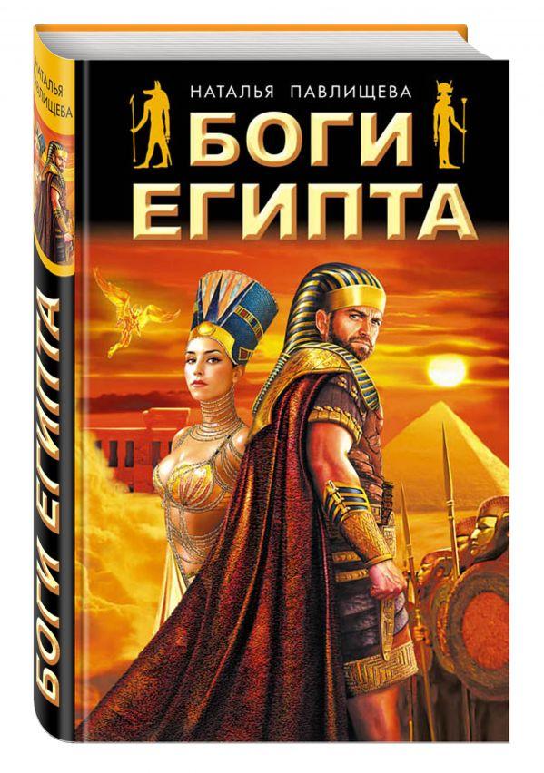 Боги Египта Павлищева Н.П.