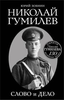 Обложка Николай Гумилев. Слово и Дело Юрий Зобнин