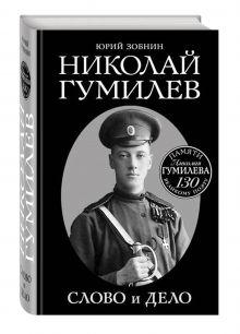 Николай Гумилев. Слово и Дело обложка книги