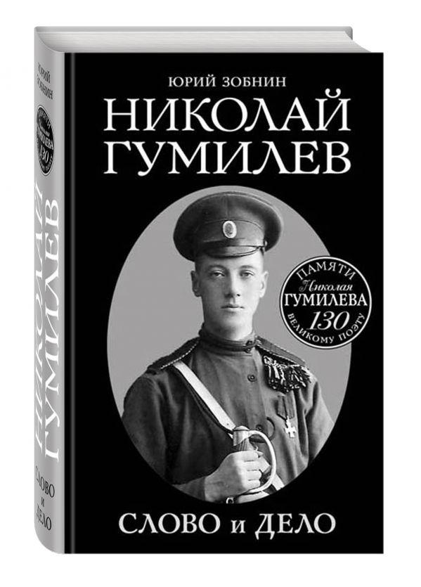 Николай Гумилев. Слово и Дело Зобнин Ю.В.