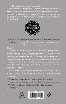 Обложка сзади Николай Гумилев. Слово и Дело Юрий Зобнин