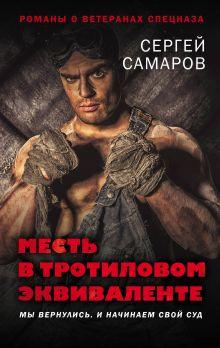 Обложка Месть в тротиловом эквиваленте Сергей Самаров
