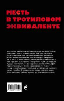 Обложка сзади Месть в тротиловом эквиваленте Сергей Самаров