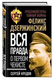 Кредов С.А. - Феликс Дзержинский. Вся правда о первом чекисте обложка книги