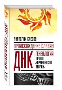 Происхождение славян. ДНК-генеалогия против «норманнской теории» обложка книги