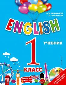 Обложка ENGLISH. 1 класс. Учебник + компакт-диск MP3 И.Н. Верещагина, Т.А. Притыкина