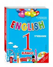 Верещагина И.Н., Притыкина Т.А. - ENGLISH. 1 класс. Учебник + CD обложка книги