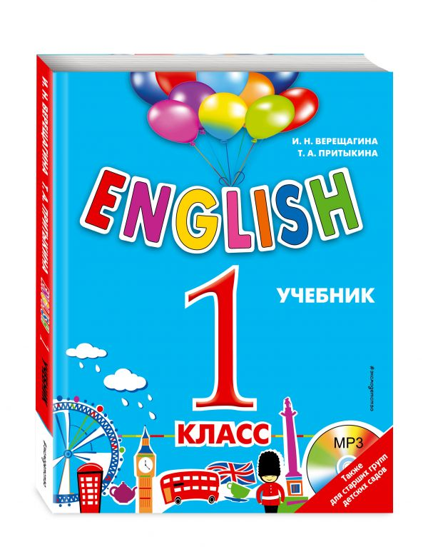 ENGLISH. 1 класс. Учебник + CD Верещагина И.Н., Притыкина Т.А.