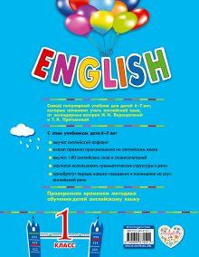 Обложка сзади ENGLISH. 1 класс. Учебник + компакт-диск MP3 И.Н. Верещагина, Т.А. Притыкина