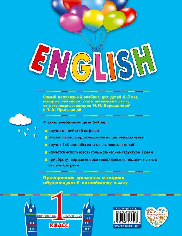 Учебники английского языка в казань отзывы — 2